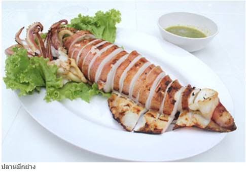 Grilled Squid with Garlic